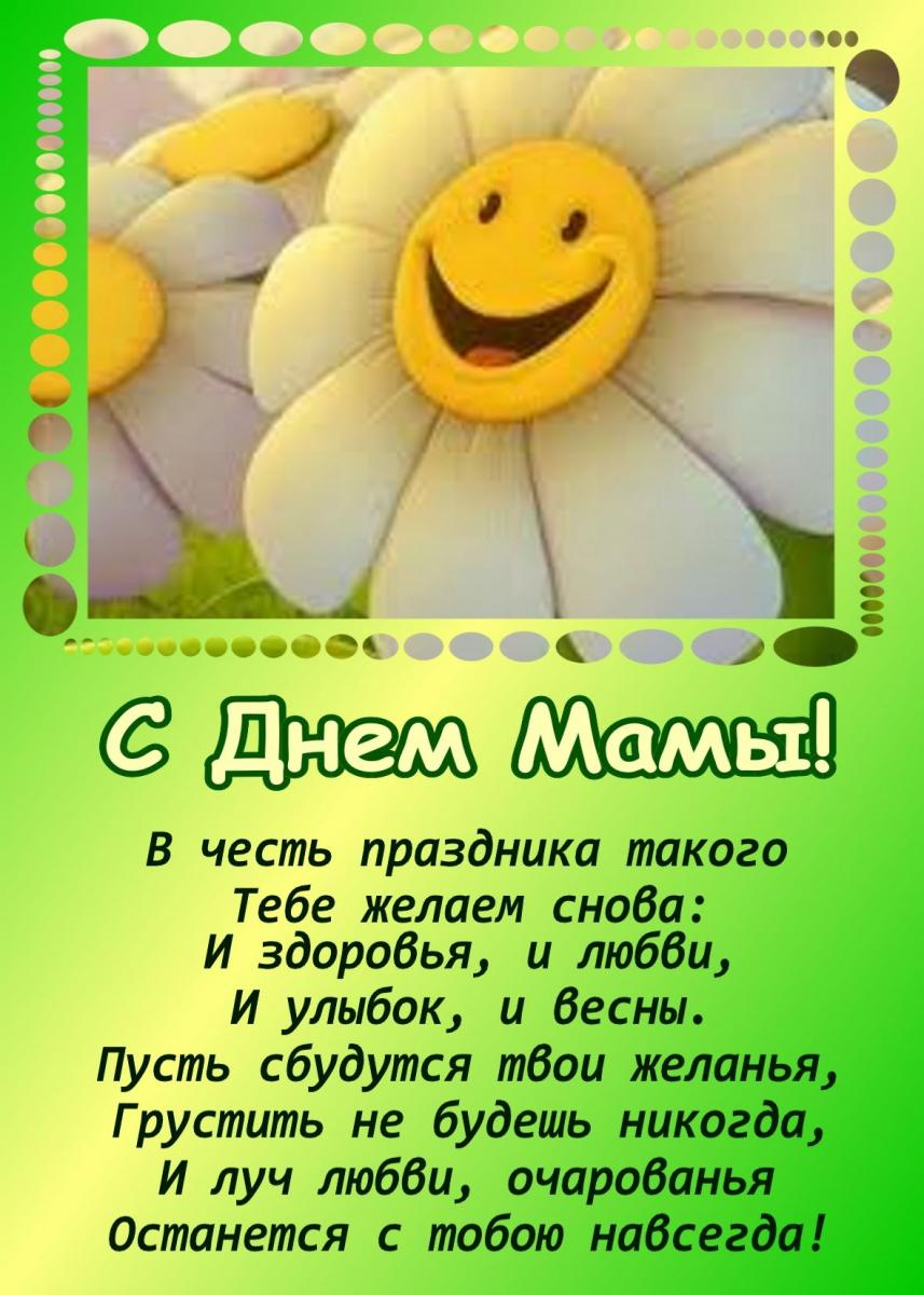 Поздравление мамы с днём матери открытка