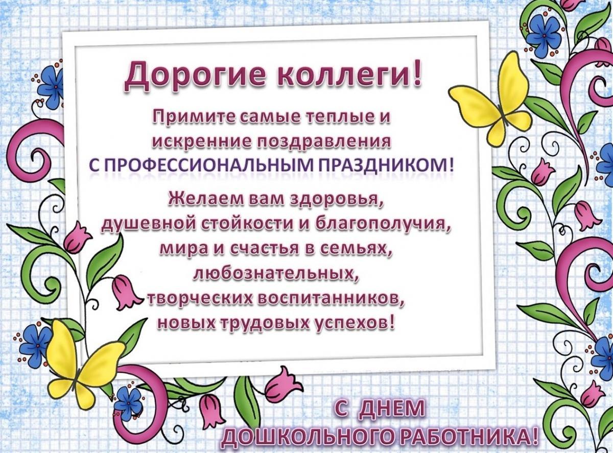 Поздравления коллегам с праздником